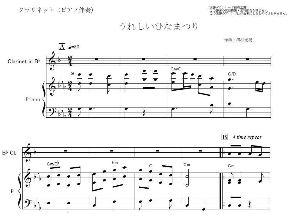 ひなまつり 楽譜 うれしい 【うれしいひなまつり】保育園で歌えるピアノ曲【おひなさま】