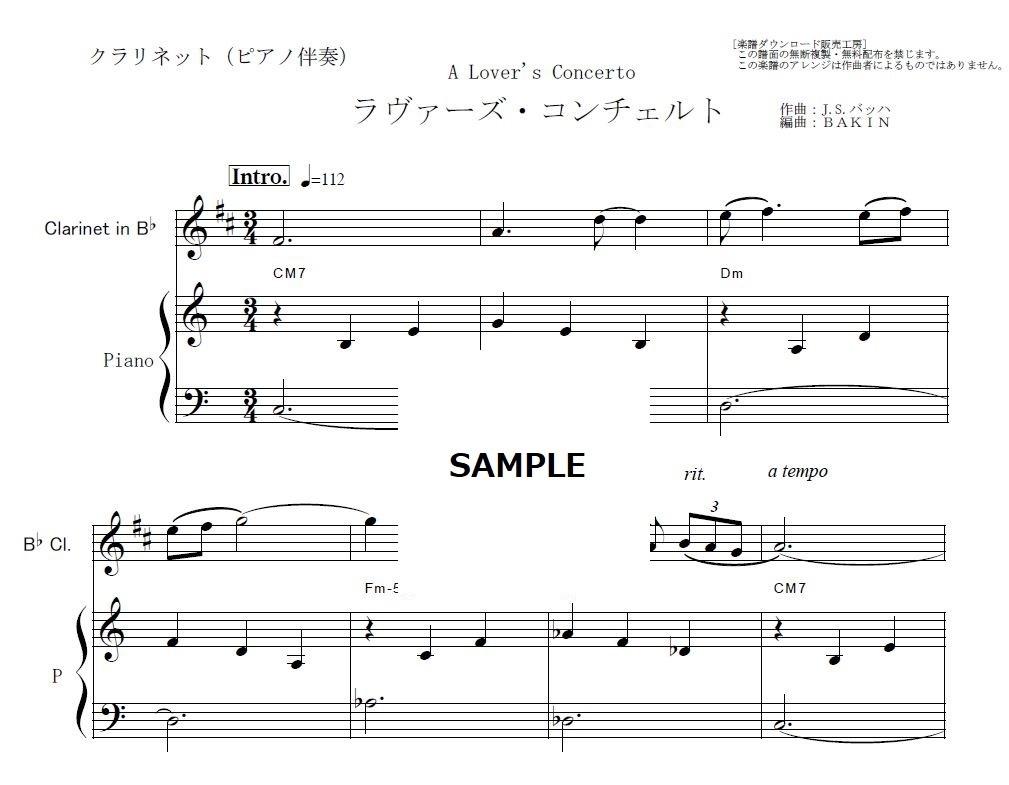 コンチェルト 楽譜 ラバーズ