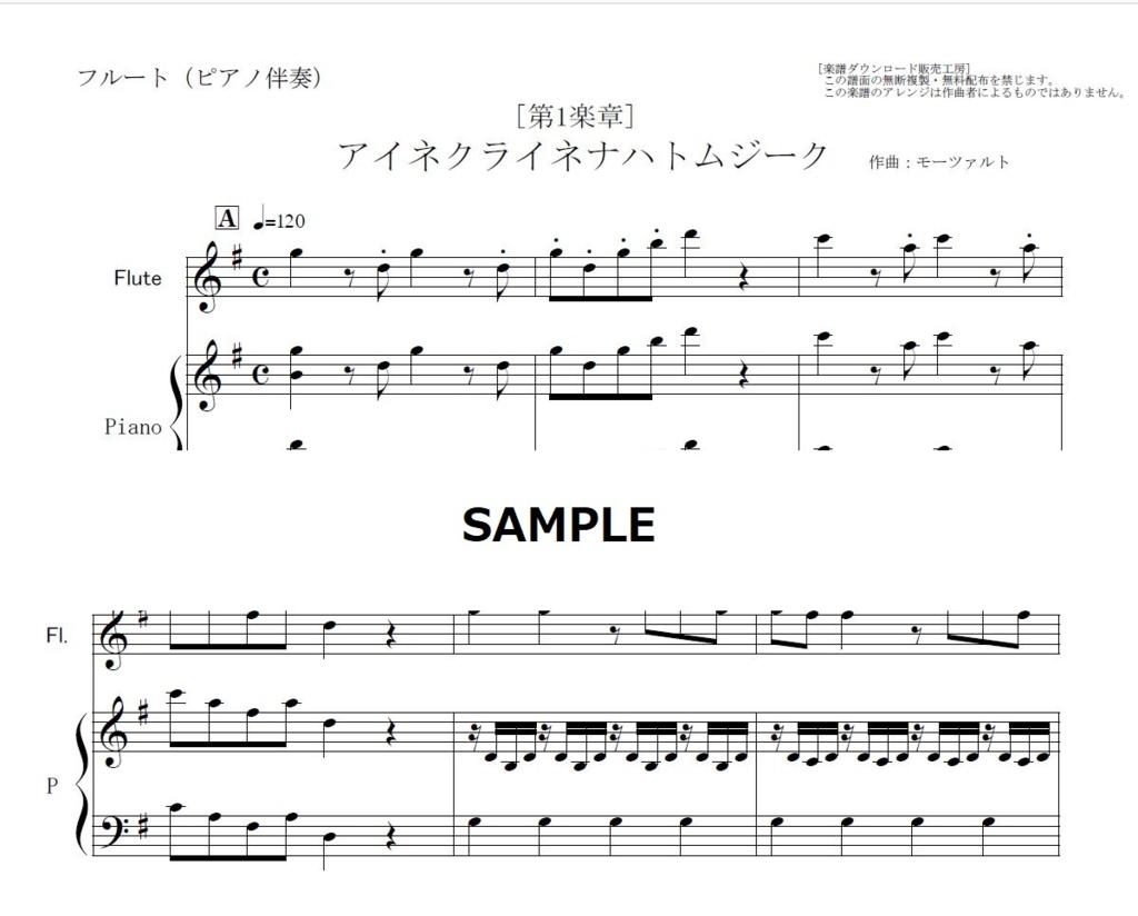 楽譜 無料 フルート