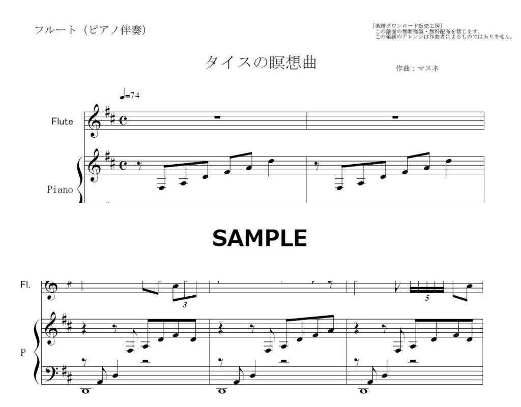 フルート 楽譜 無料 フルート楽譜 ...