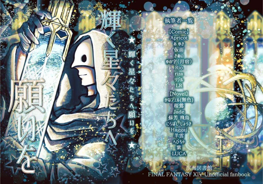 【古代人合同本 第2弾】輝く星々たちへ願いを