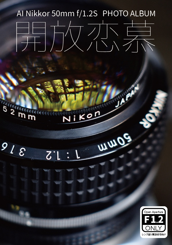 AI Nikkor 50mm f/1.2S絞り開放写真集「開放恋慕」