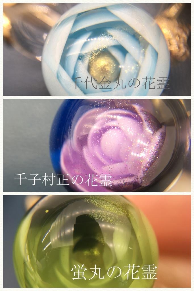 花霊-はなだま- 指輪