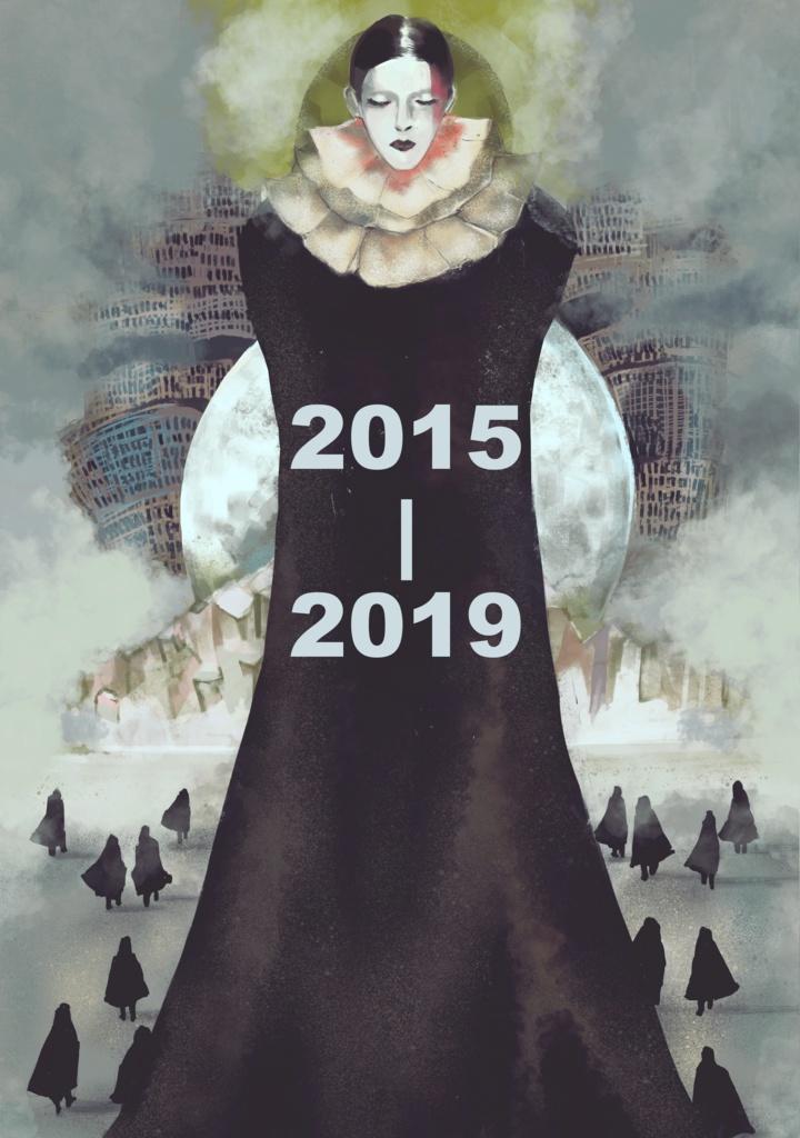 2015-2019 たくみ画集