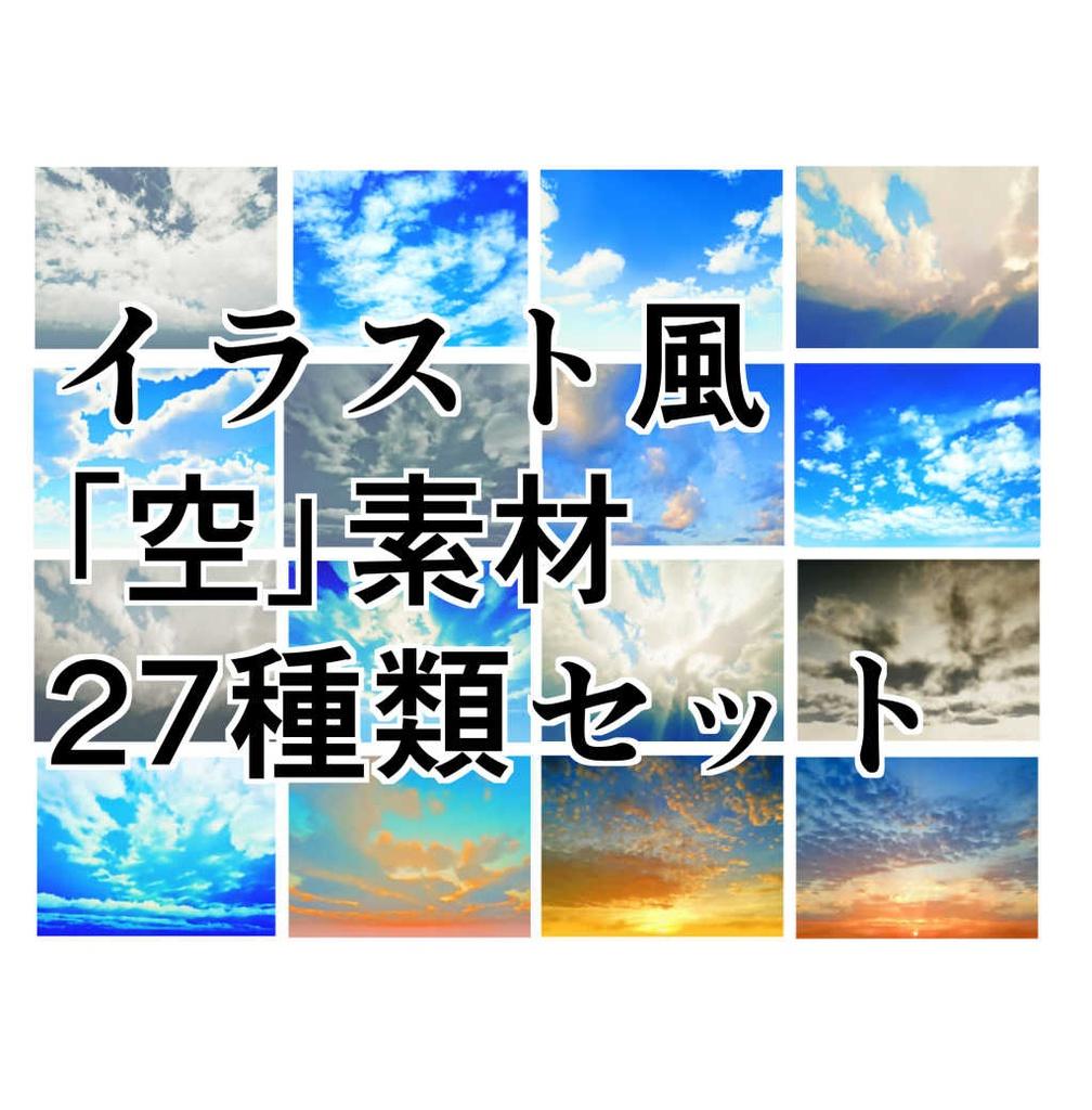 イラスト風の「空」背景27種類 素材集 - yakumoreo - booth