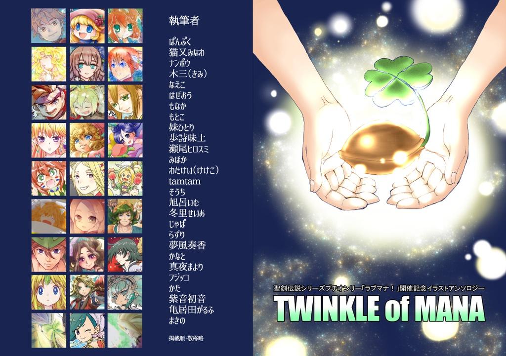 【ラブマナ!】TWINKLE of MANA…自宅発送