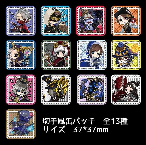 【予約】第五人格切手風缶バッチ