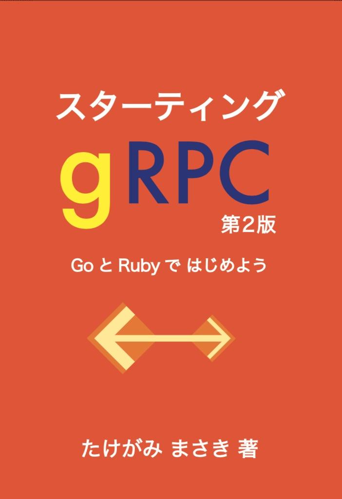 スターティングgRPC