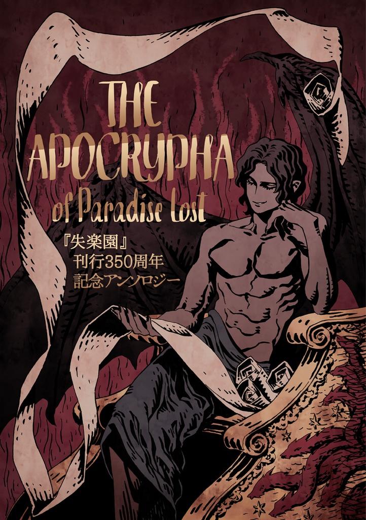 『失楽園』刊行350周年記念アンソロジー「THE APOCRYPHA of Paradise Lost」