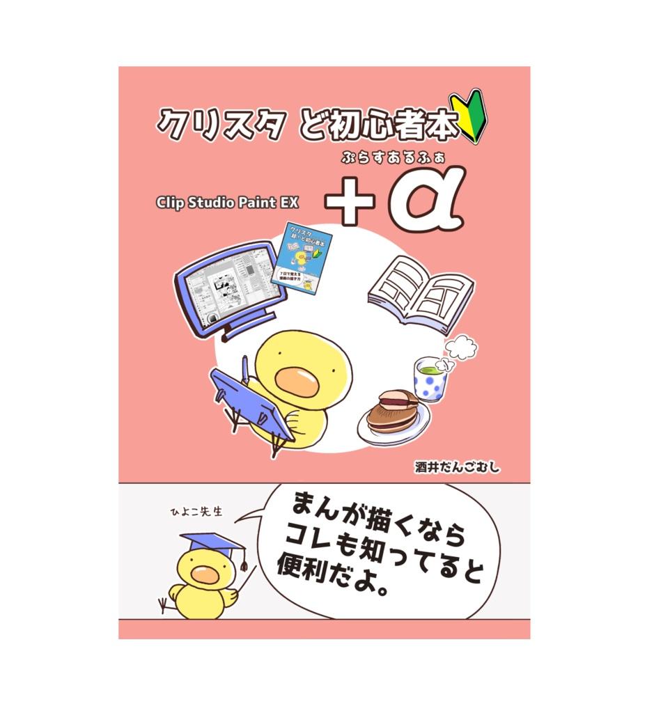 クリスタど初心者本+α