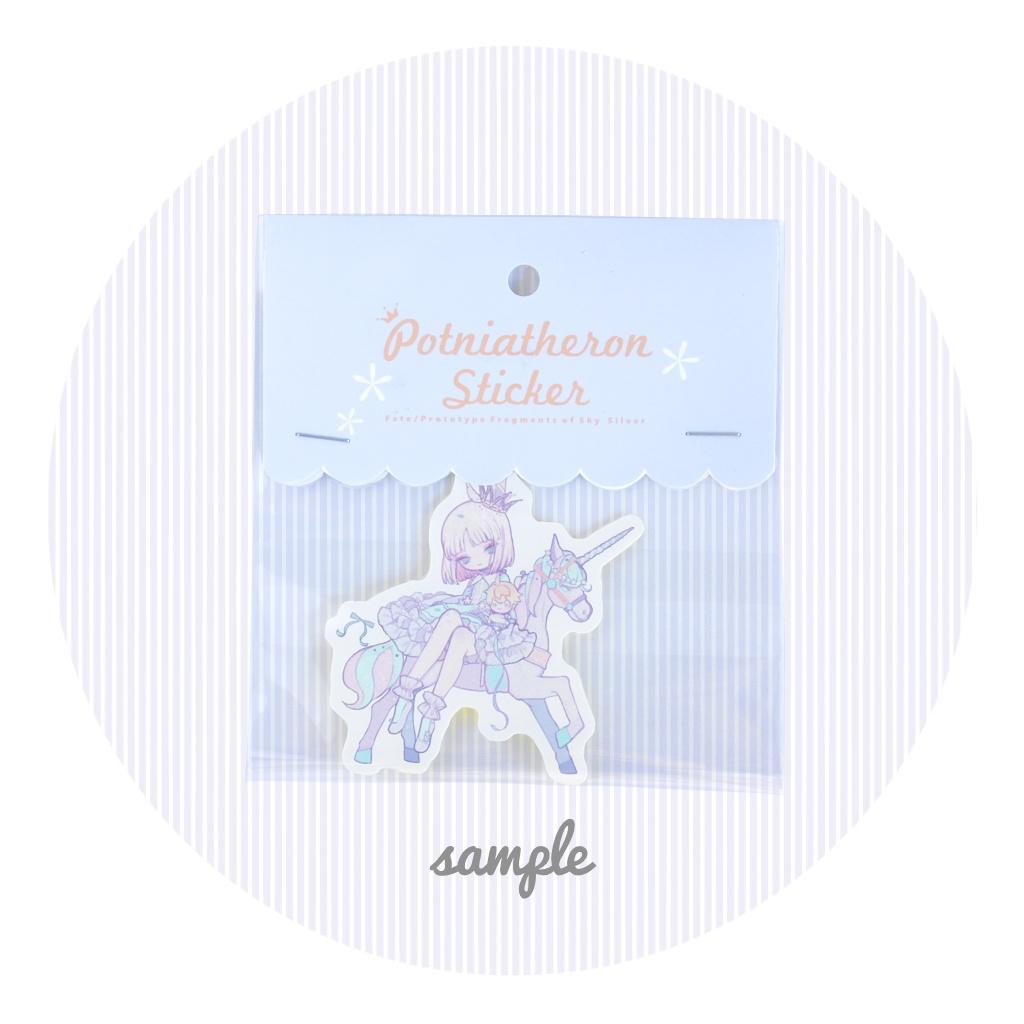 Potniatheron シール(沙条愛歌)