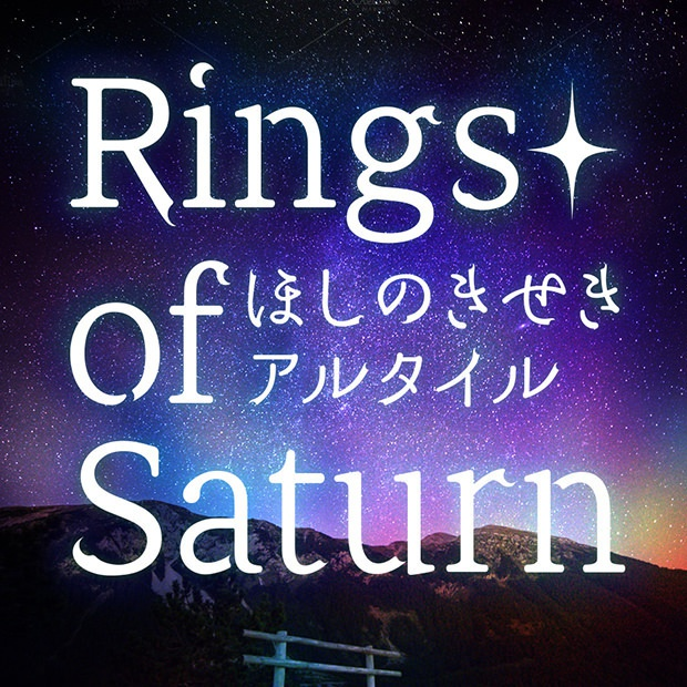 Rings of saturnフォント 無料ダウンロード