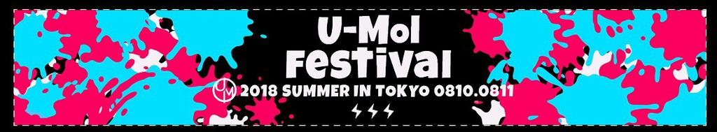 U-Mol Festival マフラータオル
