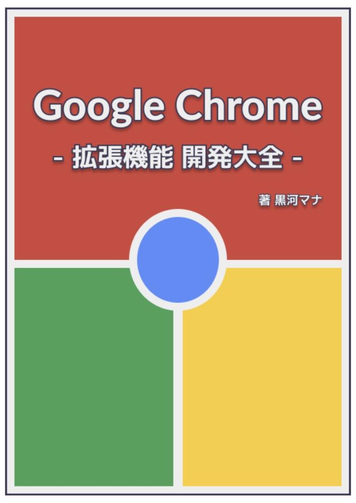 Google Chrome - 拡張機能 開発大全 -