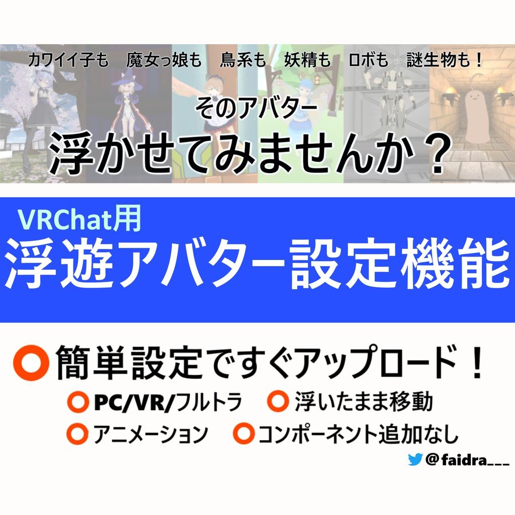 VRChat用 浮遊アバター設定機能