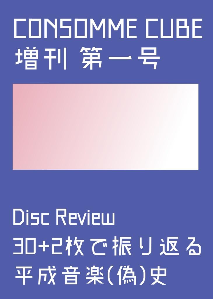 CONSOMME CUBE 増刊第一号