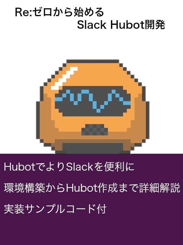 Re:ゼロから始めるSlack Hubot開発