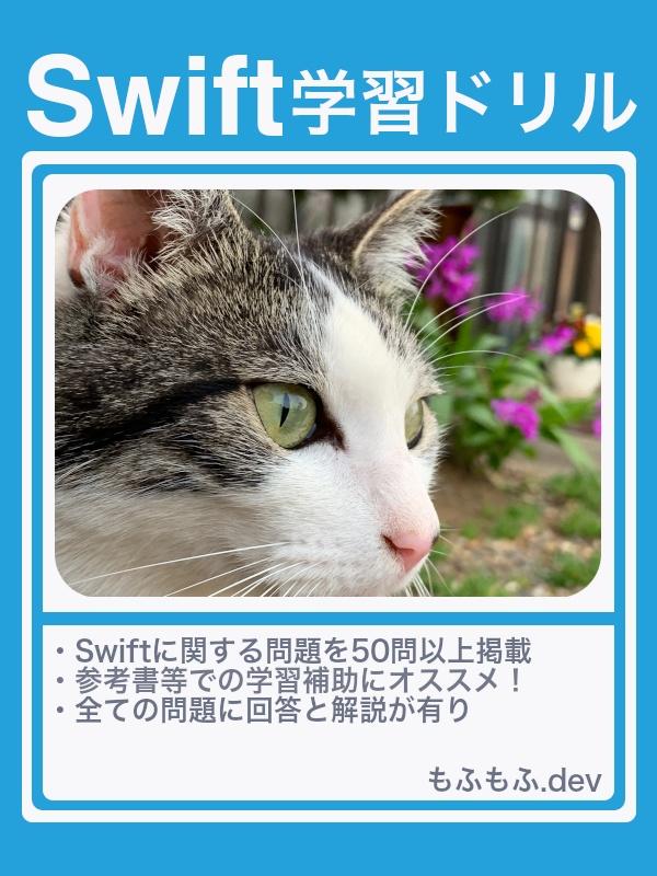 Swift学習ドリル