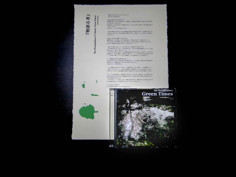 Green Times [CD/全文章手漉き用紙印刷]