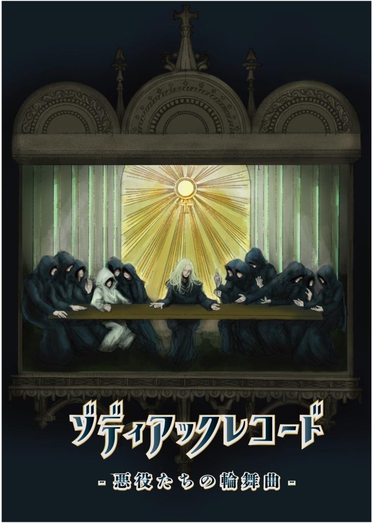 ゾディアック・レコード- 黒の夢-「悪役たちの輪舞曲」オーディオドラマ