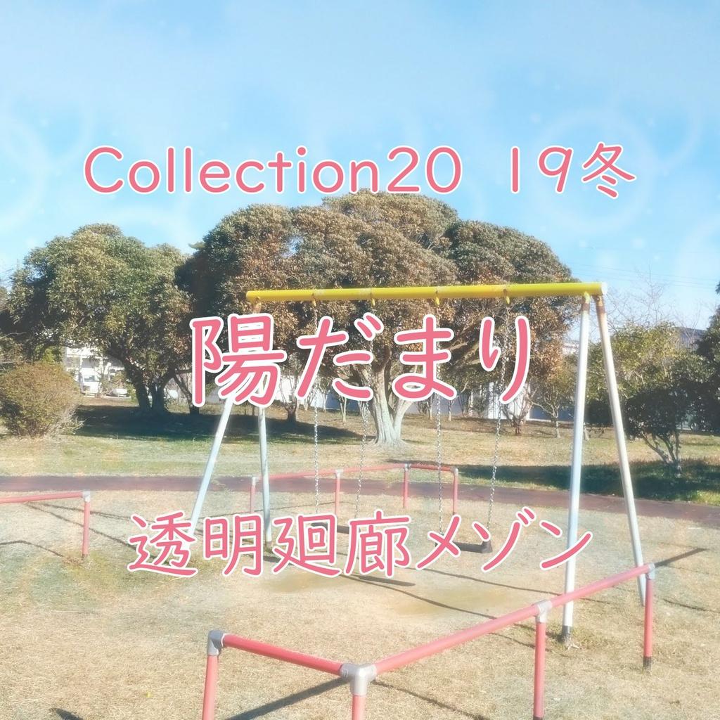 Collection 20 19冬「陽だまり」(ダウンロード音源)