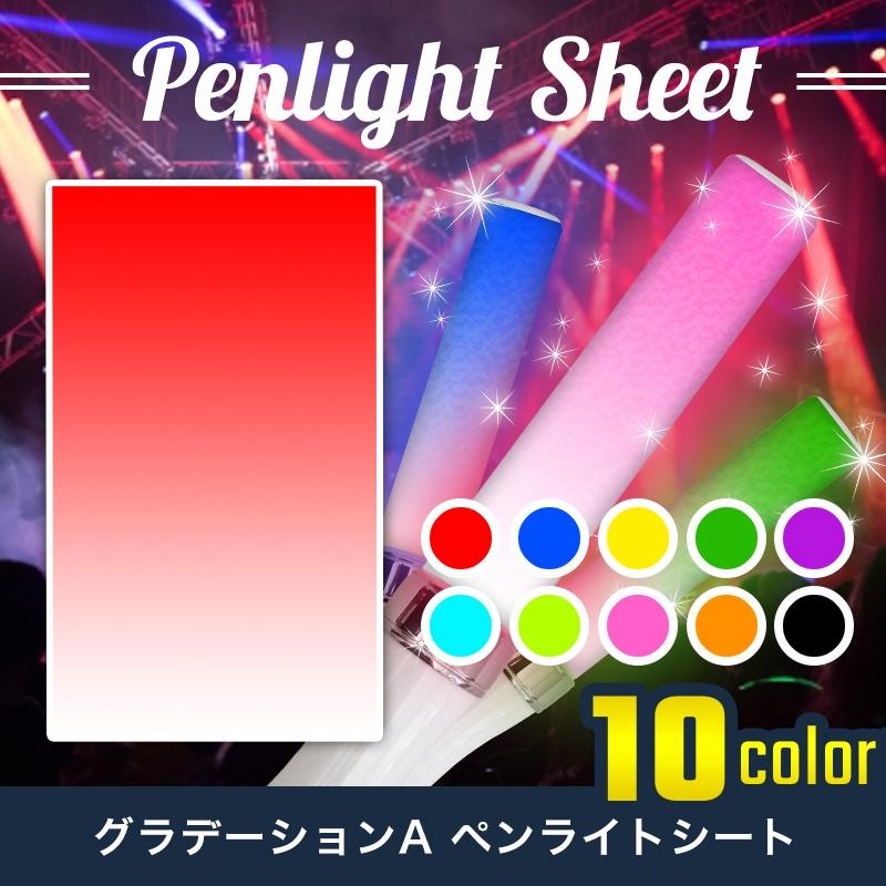 グラデーションA 10色 単品で使っても他のシートと重ねても可愛い 匿名配送対応 ペンライトシート キンブレシート