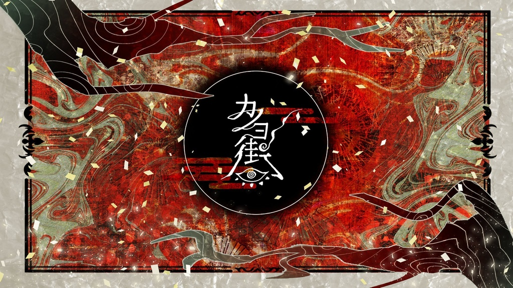「カノヨ街」(クトゥルフ神話TRPGシナリオ)