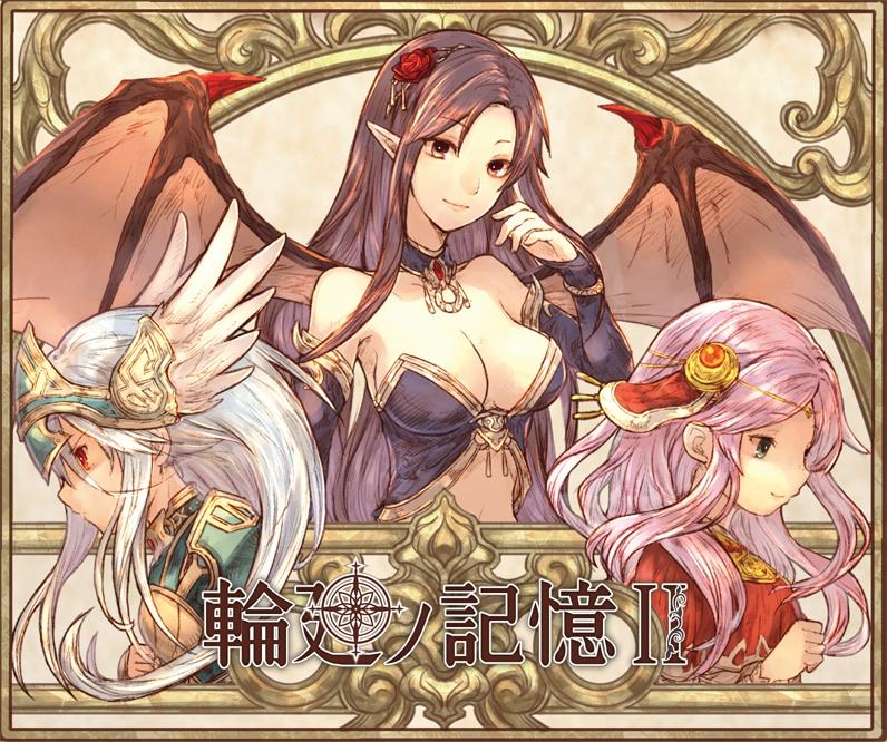 輪廻ノ記憶 II・DL版