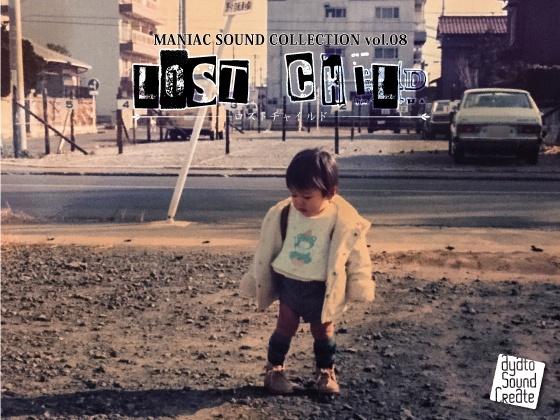 マニアックサウンドコレクションLOST CHILD