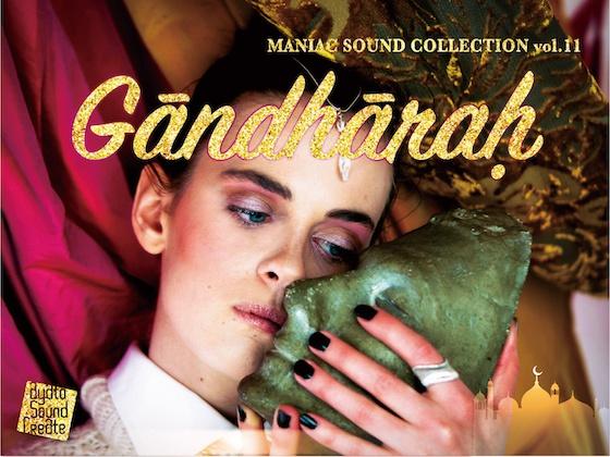 マニアックサウンドコレクション Gandharah