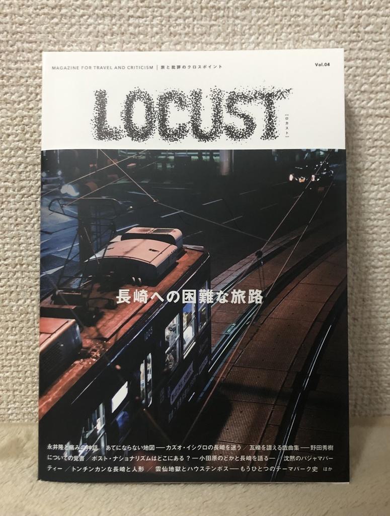 LOCUST vol.4 特集:長崎への困難な旅路