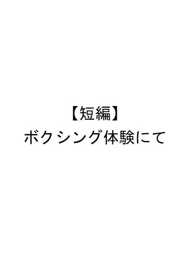 【短編】ボクシング体験