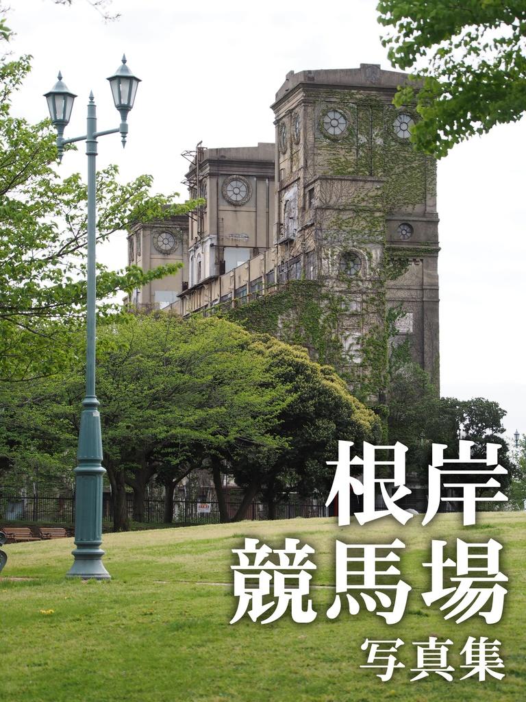 【無料配布】廃墟「根岸競馬場」探訪記【廃墟写真集】