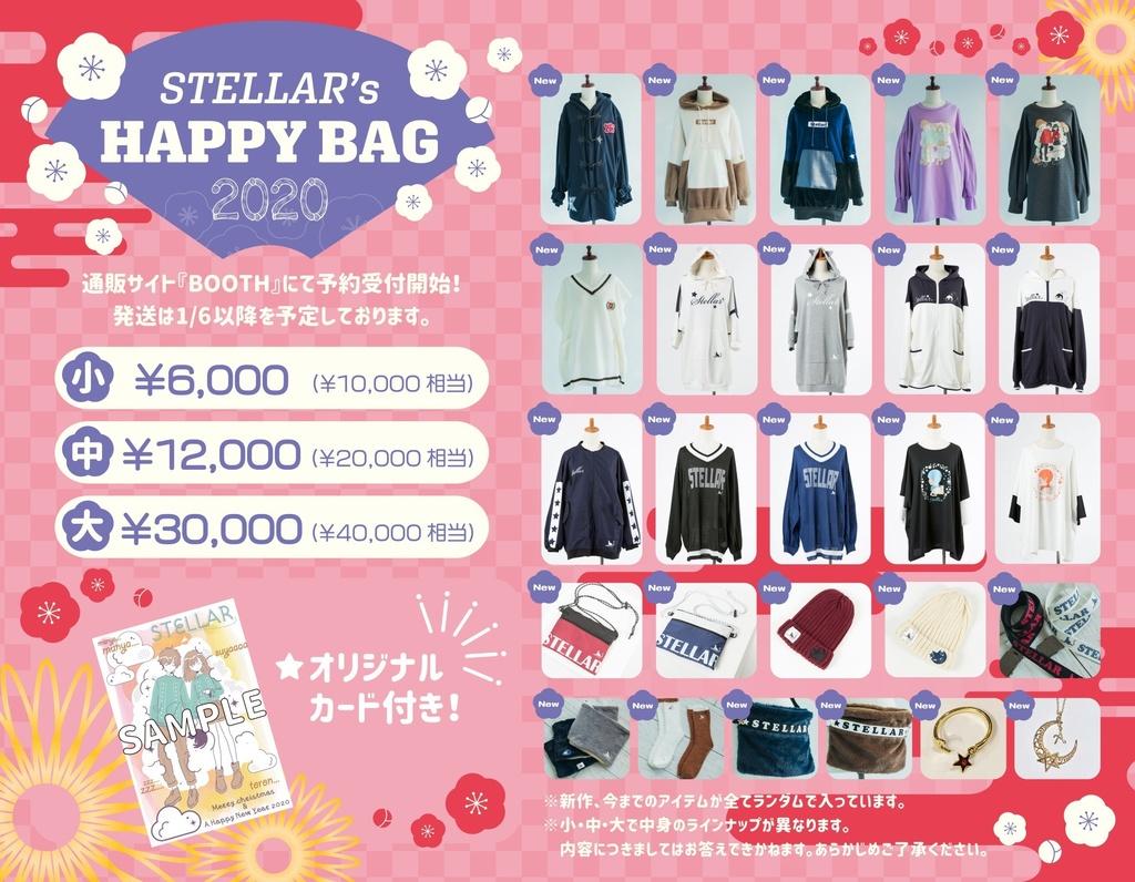HAPPY BAG 2019-2020【中】