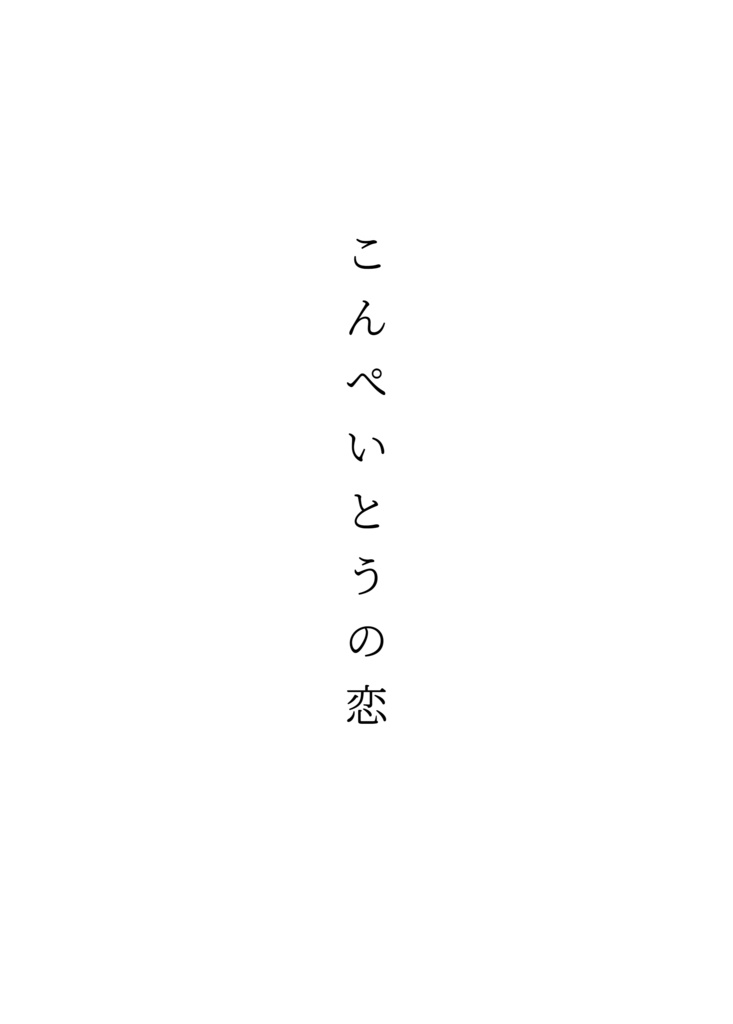#エアブーJB0627無配 カケタイ小説折本印刷用