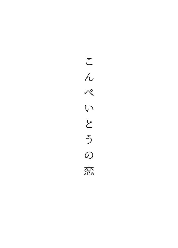 #エアブーJB0627無配 カケタイ小説PDF版