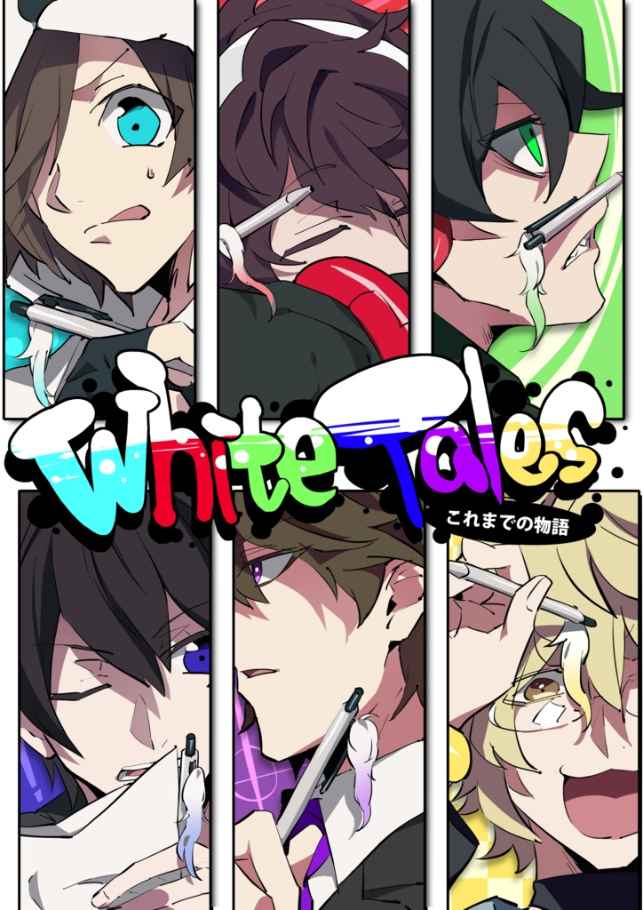 【初公式グッズ本】WhiteTales ~これまでの物語~