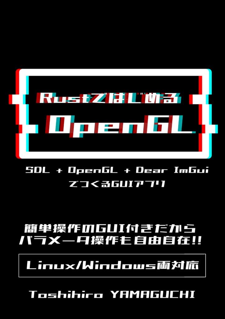 [DL版] RustではじめるOpenGL