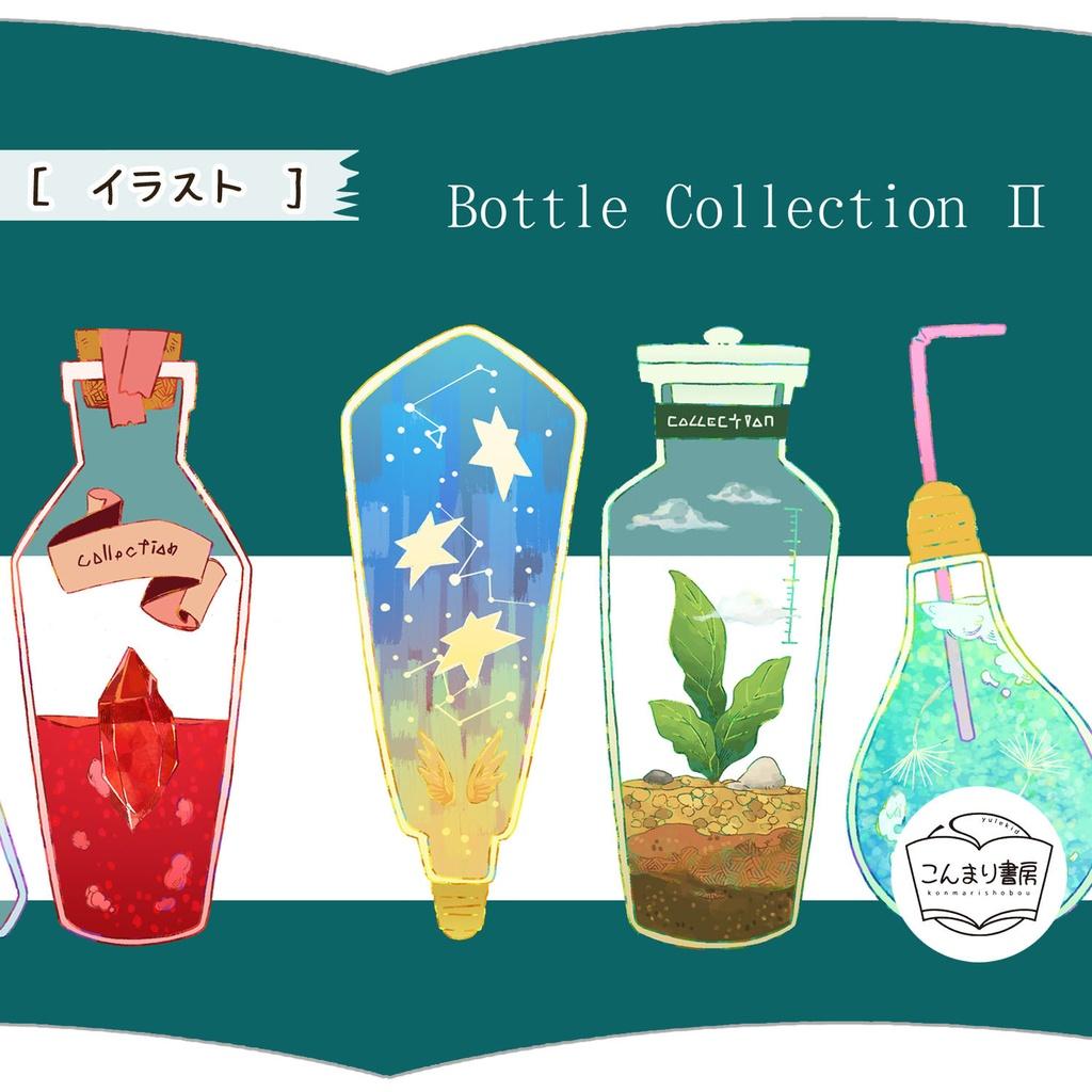 「ボトルコレクション2」