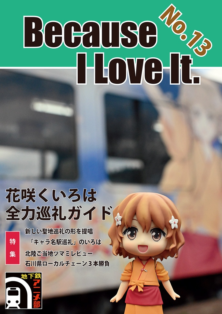 [Preview] Because I Love It. No.13 花咲くいろは 全力巡礼ガイド