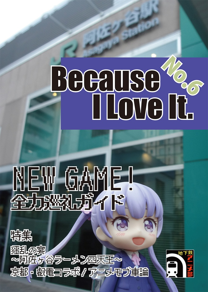 Because I Love It. No.6 NEW GAME! 全力巡礼ガイド