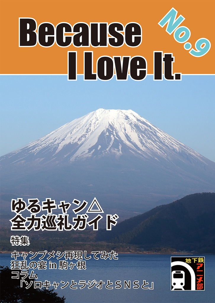 Because I Love It. No.9 ゆるキャン△ 全力巡礼ガイド