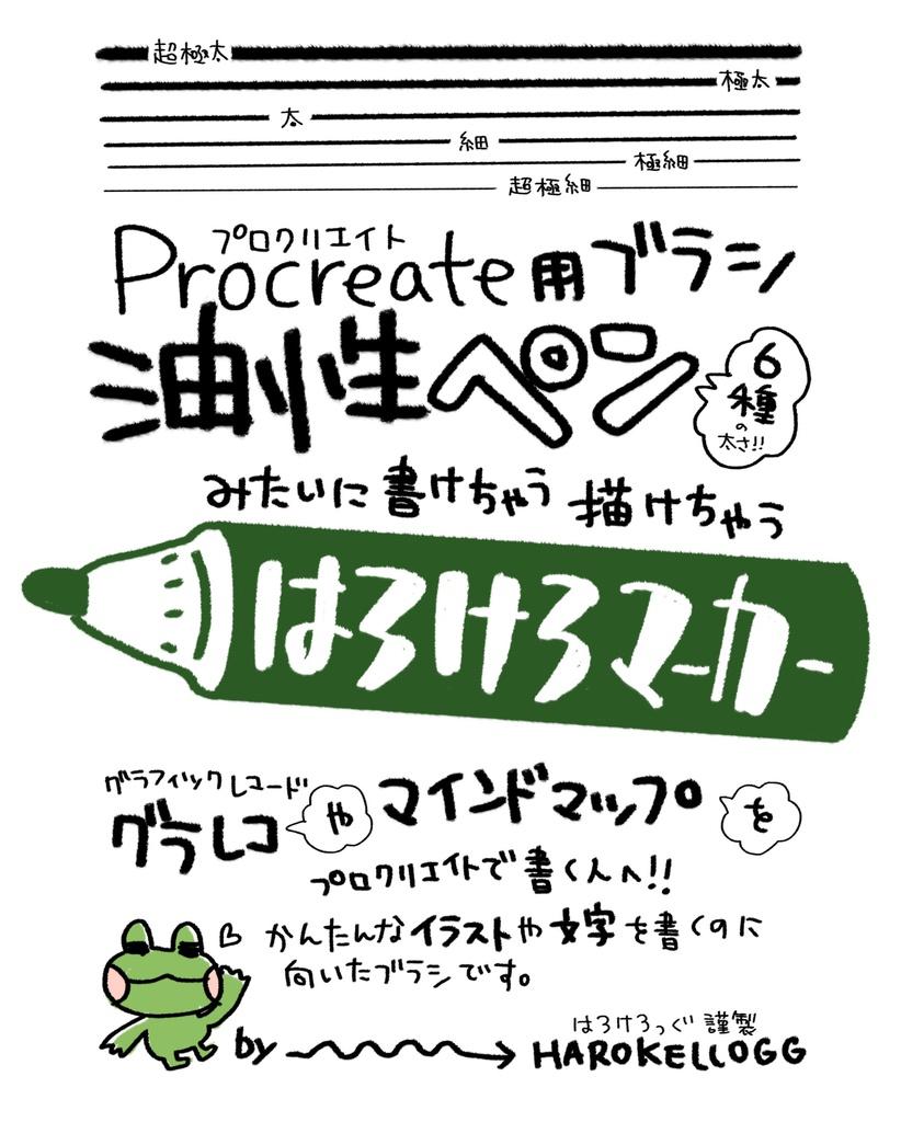 はろけろマーカー(procreate用ブラシ)