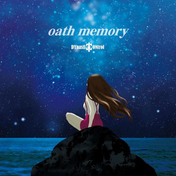 oath memory(DL版)