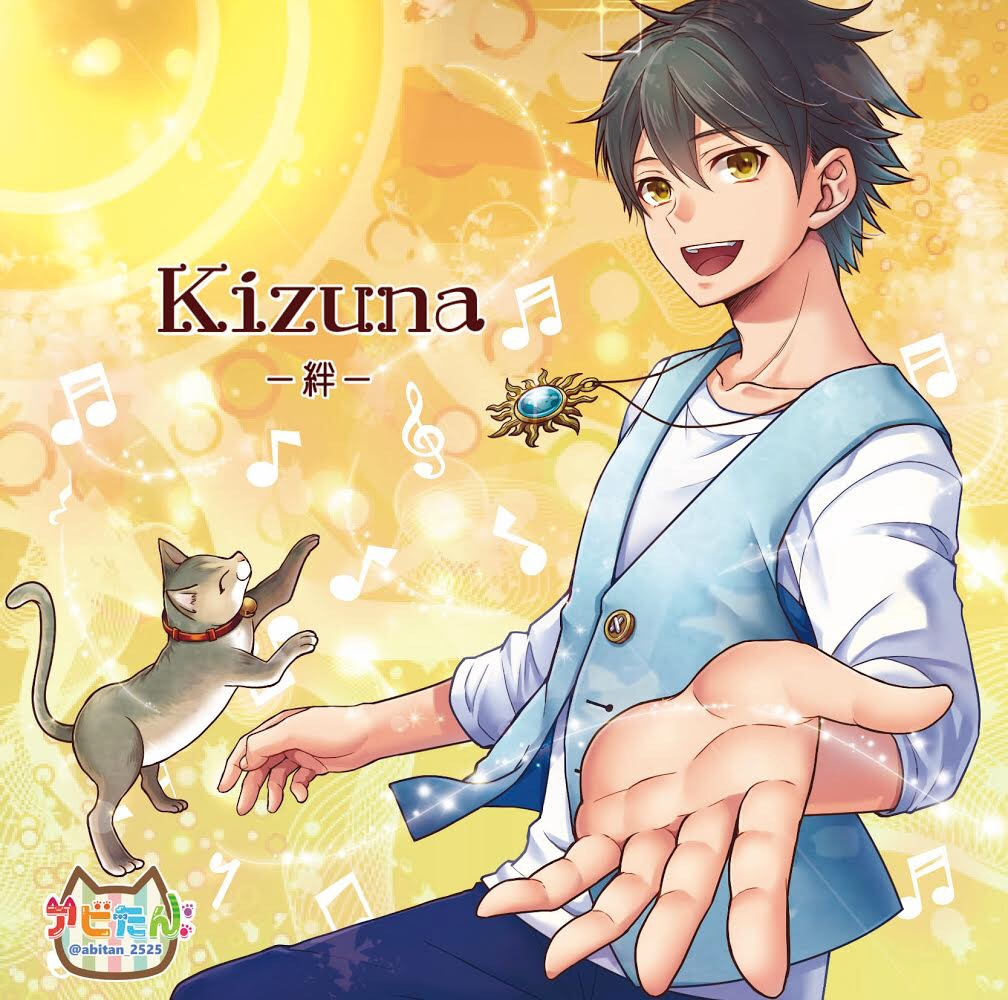 Kizuna-絆- (昼ver)