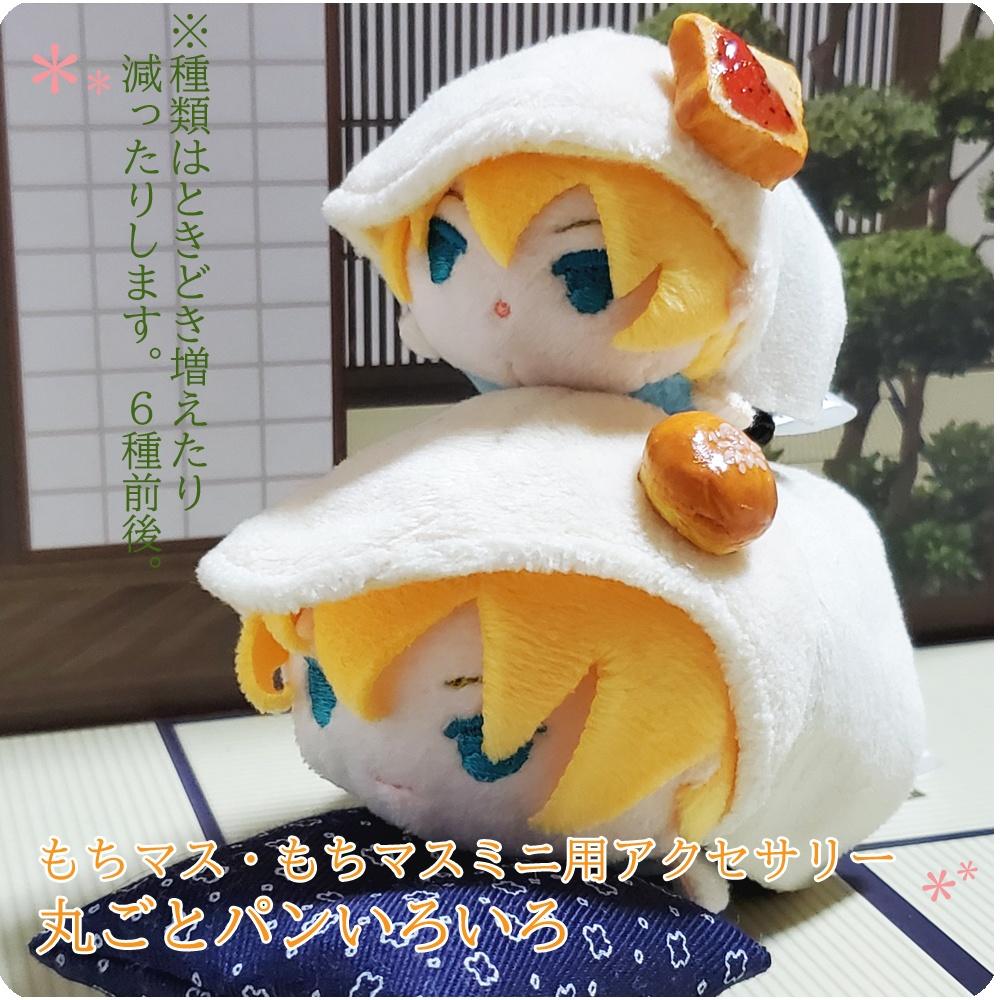 【アクセサリー】丸ごとパン6種(マグネットタイプ)