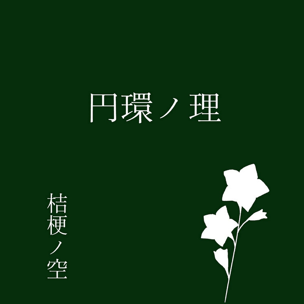 芥正隆 オリジナル楽曲Album「円環ノ理」