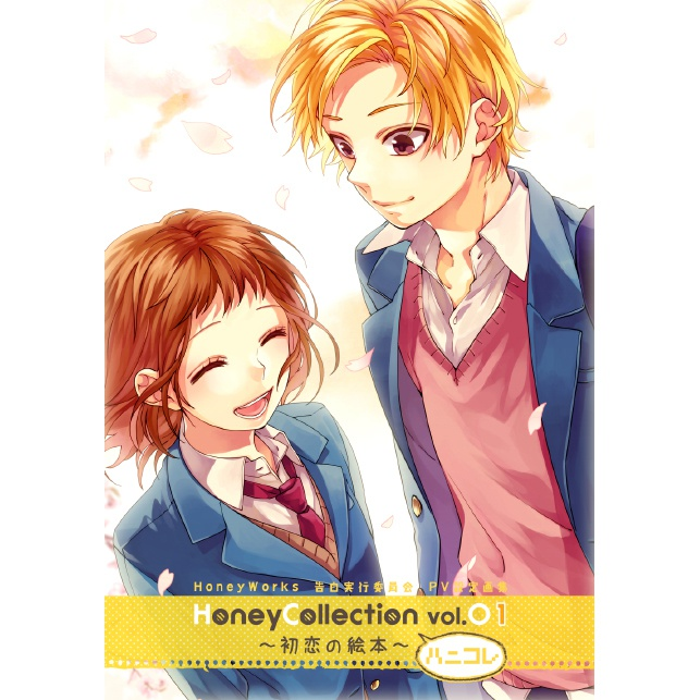HoneyCollection vol.01~初恋の絵本~