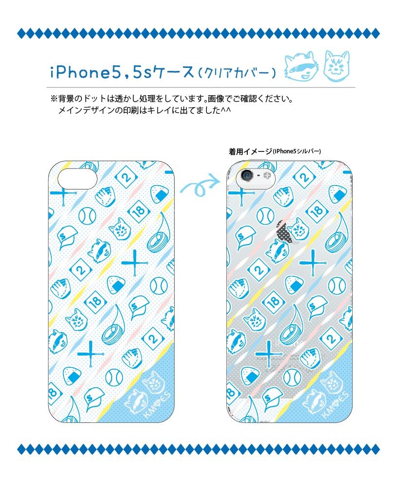 iPhone5,5sケース
