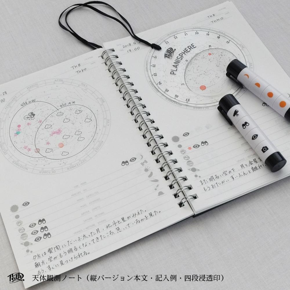 天体観測ノート